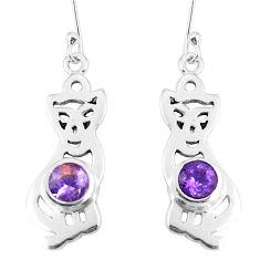 Clearance Sale- Natural purple amethyst 925 sterling silver dangle cat earrings d30268