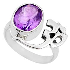 4.99cts natural purple amethyst 925 silver solitaire om ring size 6 r67401